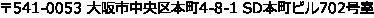 〒541-0053 大阪市中央区本町4-8-1 SD本町ビル702号室