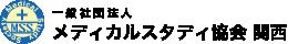 一般社団法人 メディカルスタディ協会関西