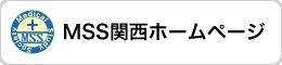 MSS関西 ホームページ