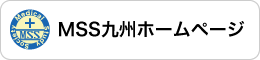 MSS九州 ホームページ