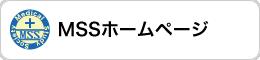 MSS ホームページ